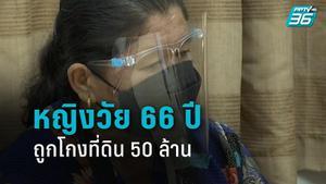หญิง 66 ปี เสีย 50 ล้าน ถูกมิจฉาชีพโกงที่ดิน