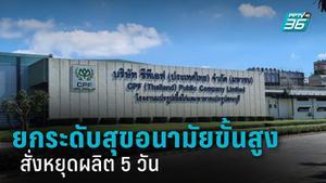 CPF ยัน พนง.ติดโควิดไม่ใช่ส่วนงานสัมผัสผลิตภัณฑ์ เคร่งครัดมาตรการ สธ.