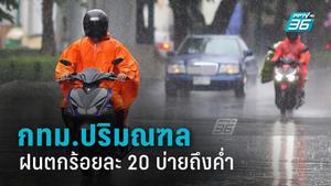 ประเทศไทย ฝนฟ้าคะนองบางพื้นที่ - กทม.ฝนร้อยละ 20 บ่ายถึงค่ำ