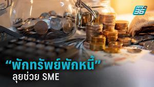 """รัฐบาล เร่งช่วย SME เข้าถึงสภาพคล่อง """"พักทรัพย์พักหนี้"""""""