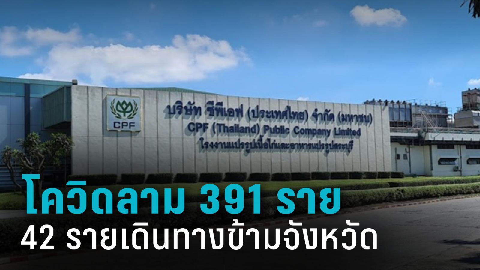 CPF สระบุรี พบติดเชื้อโควิดแล้ว 391 ราย ทั้งแรงงานไทย-กัมพูชา
