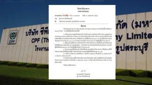 ปิดโรงงาน CPF แปรรูปเนื้อไก่สระบุรี คลัสเตอร์โควิด ติดเชื้อแล้ว 245 คน อีก 5,000 ลุ้นผล รอตรวจหาเชื้อ