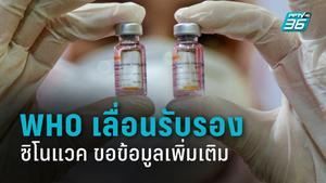 """WHO เลื่อนพิจารณารับรอง วัคซีนโควิด """"ซิโนแวค"""" ไปเดือนมิ.ย."""