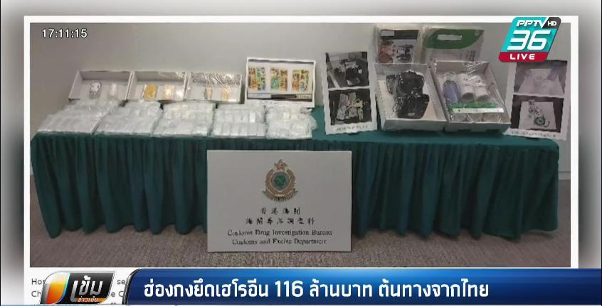 ฮ่องกง ยึดเฮโรอีน มูลค่าเกือบ 120 ล้าน ต้นทางจากไทย