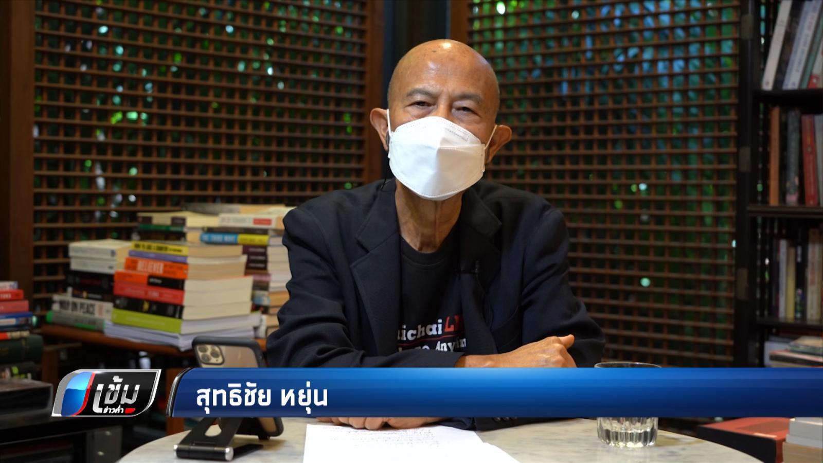 """สุทธิชัย หยุ่น : นายกฯไทยต้องต่อสายถึง """"ไบเดน - สี จิ้นผิง - ปูติน"""""""