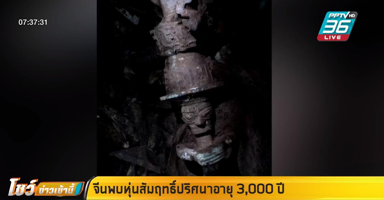 จีนพบหุ่นสัมฤทธิ์ปริศนาอายุ 3,000 ปี