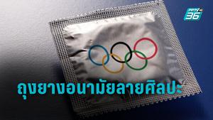 ญี่ปุ่น แจกถุงยางอนามัยซ่อนความหมายศิลปะ ให้นักกีฬาที่แข่งโอลิมปิก
