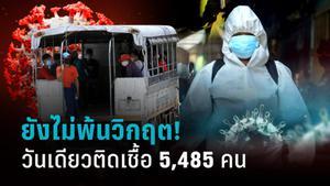 วิกฤต!โควิดวันนี้ติดเชื้อพุ่ง 5,485 ราย คลัสเตอร์ใหม่ลามไม่หยุด นำเชื้อจากกัมพูชาเพิ่มต่อเนื่อง