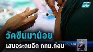 วัคซีนมาน้อย หมอชนบทเสนอระดมฉีด กทม.ก่อน