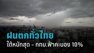กรมอุตุฯ เผย ฝนตกทั่วไทย ใต้หนักสุด-ทะเลคลื่นสูง กทม.ฟ้าคะนอง 10%