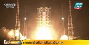 """จีนส่งยานขนอุปกรณ์-เสบียง เดินทางถึงสถานีอวกาศ """"เทียนกง"""""""