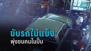 สาววัย 18 ขับรถไม่แข็ง พุ่งชนคนในปั้ม