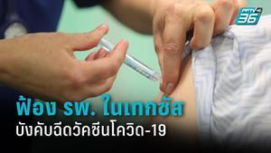 บุคลากรการแพทย์เทกซัสฟ้องร้องโรงพยาบาล เหตุบังคับฉีดวัคซีนโควิด-19