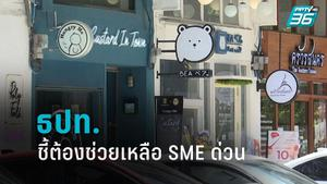 ธปท.ชี้ SME ต้องได้รับการช่วยเหลือด่วน