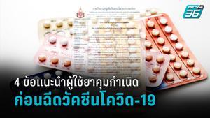 ราชวิทยาลัยสูตินรีแพทย์แห่งประเทศไทย แจงวัคซีนโควิด-19 และ การใช้ยาคุมกำเนิด