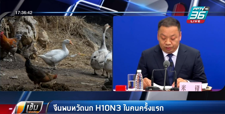 จีนพบหวัดนก H10N3 ในคนครั้งแรก