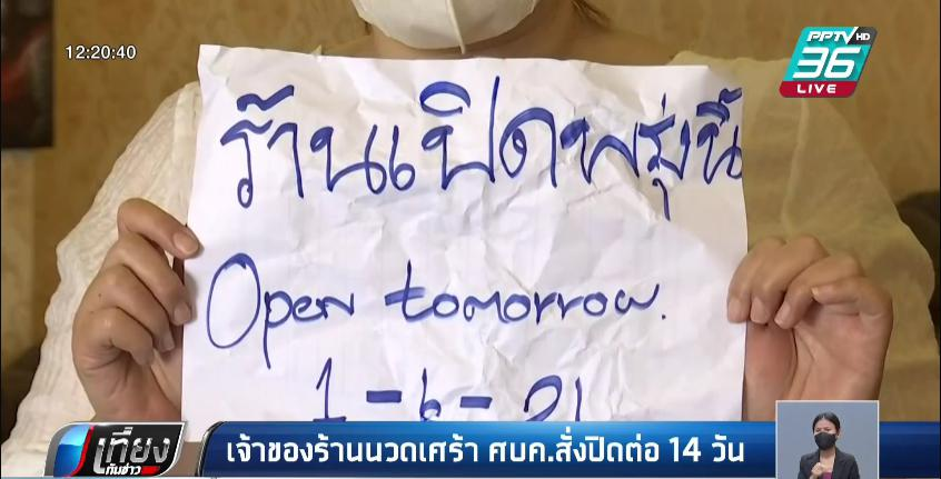 เปิดใจทั้งน้ำตา เจ้าของร้านนวดเศร้า ศบค.สั่งปิดต่อ 14 วัน
