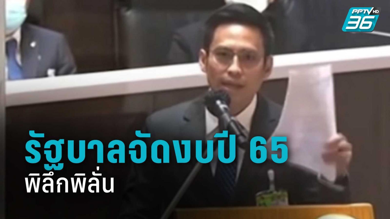 ส.ส.ภูมิใจไทย ซัด รัฐบาลจัดงบปี 65 พิลึกพิลั่น