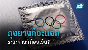 """""""ญี่ปุ่น"""" โดนแซวให้เว้นระยะแต่แจกถุงยางโอลิมปิกโตเกียว"""