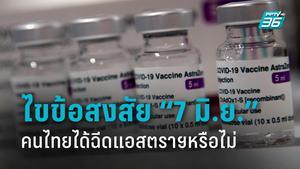 """""""7 มิ.ย.""""คนไทยได้ฉีดแอสตราเซเนกาหรือไม่"""