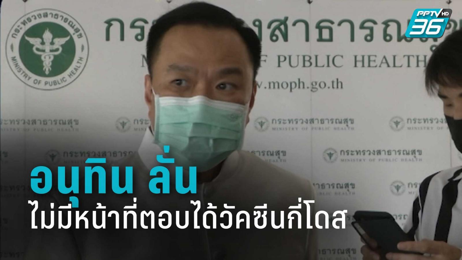 อนุทิน ลั่น ไม่มีหน้าที่ตอบได้วัคซีนกี่โดส
