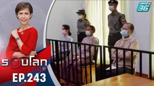 อองซาน ซูจี ปรากฏตัวครั้งแรกหลังเกิดรัฐประหาร ยืนยัน NLD ยังอยู่ข้างประชาชน | 25 พ.ค. 64 | รอบโลก DAILY