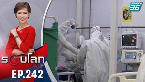 อินเดียเจอผู้ป่วยเชื้อราดำเกือบ 9,000 ราย ซ้ำเติมวิกฤติโควิด-19 | 24 พ.ค. 64 | รอบโลก DAILY