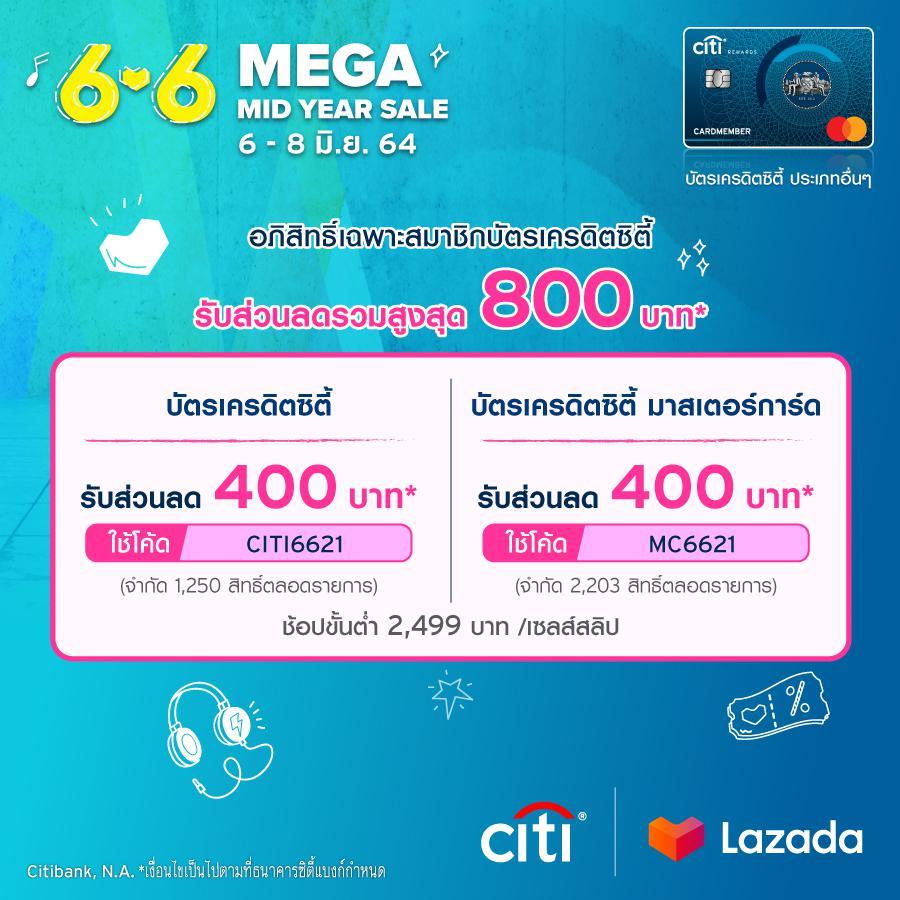 """บัตรเครดิตซิตี้ ส่งเมกาแคมเปญ """"Lazada 6.6 Mega Mid Year Sale""""  ช้อปสนุกและรับส่วนลดรวมสูงสุด 1,966 บาท 3 วัน เท่านั้น!"""