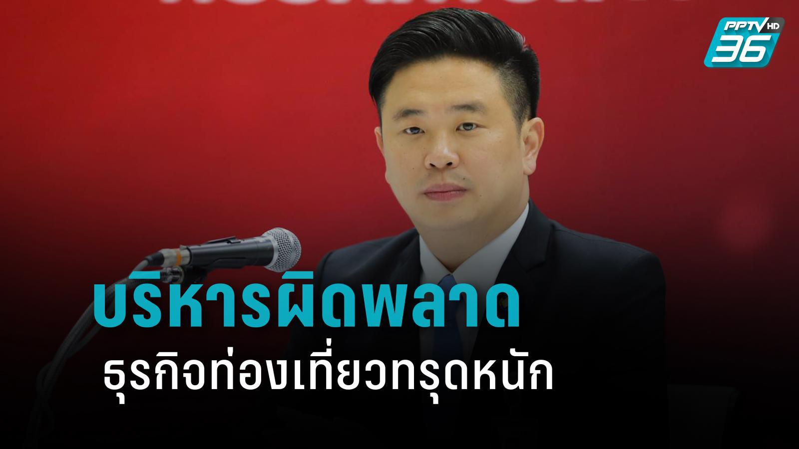 """""""เพื่อไทย"""" ซัด """"บิ๊กตู่"""" จัดการโควิดผิดพลาด ทำธุรกิจท่องเที่ยวทรุดหนัก"""