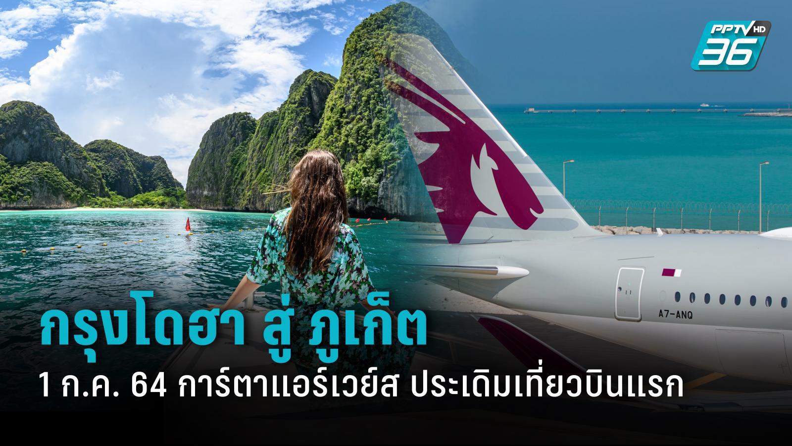 1 ก.ค. การ์ตาแอร์เวย์ส ประเดิมเที่ยวบินแรก จาก กรุงโดฮา สู่ ภูเก็ต