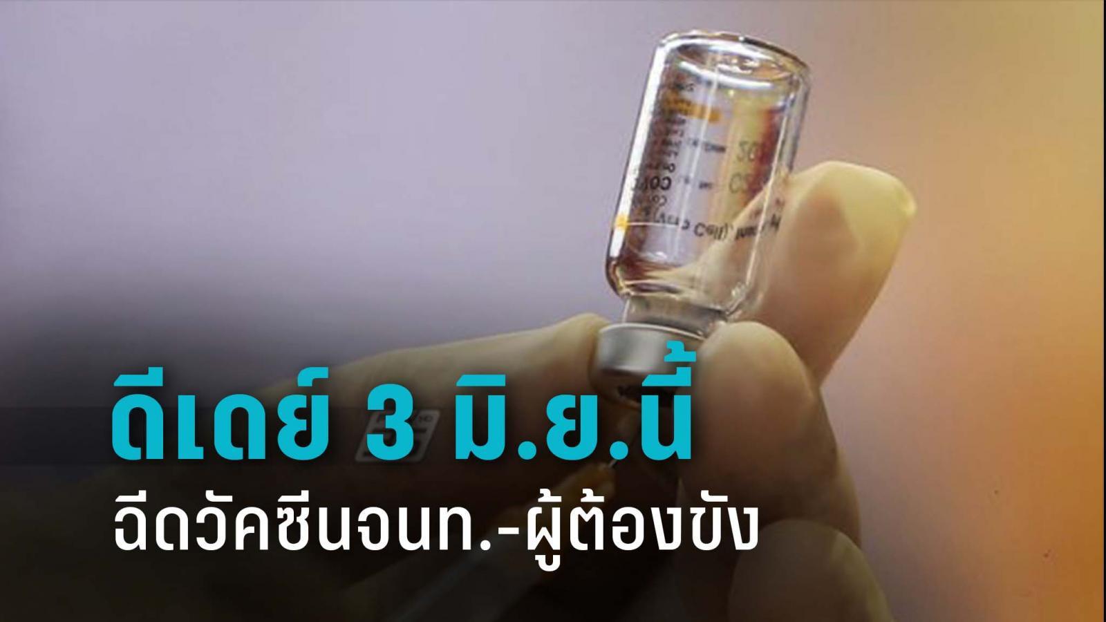 ราชทัณฑ์ เตรียมฉีดวัคซีน เจ้าหน้าที่-ผู้ต้องขัง 3 มิ.ย.นี้