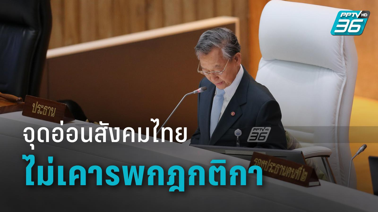 """""""ชวน"""" ยัน ตร.สภาปฏิบัติตามหน้าที่ ปมปะทะผู้ติดตาม รมต.  ชี้จุดอ่อนสังคมไทย """"ไม่เคารพกฎกติกา"""""""