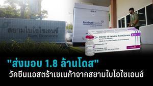 """ส่งมอบ """"วัคซีนแอสตร้าเซเนก้า"""" ผลิตจากสยามไบโอไซเอนซ์ 1.8 ล้านโดส"""