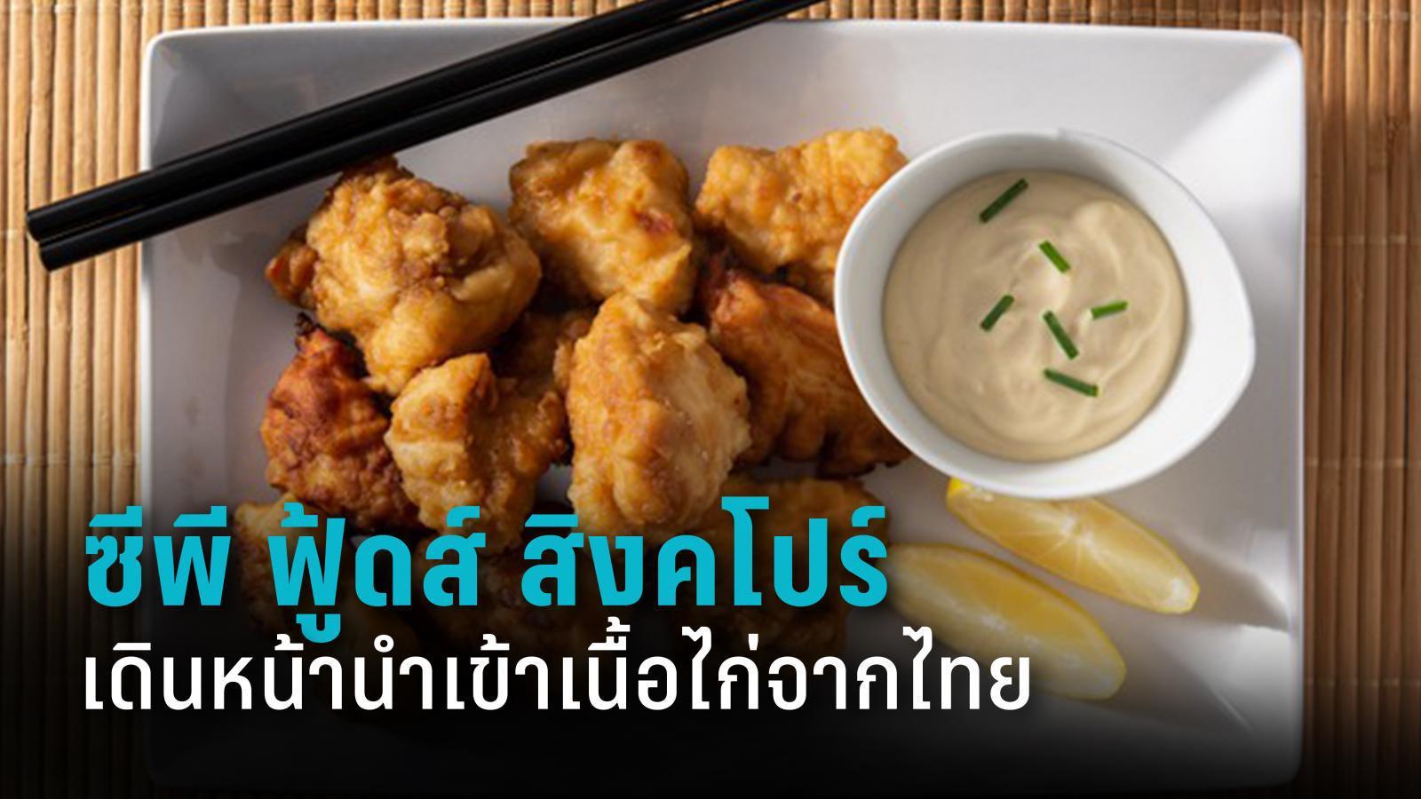 ซีพี ฟู้ดส์ สิงคโปร์ เดินหน้านำเข้าเนื้อไก่จากโรงงานไทย