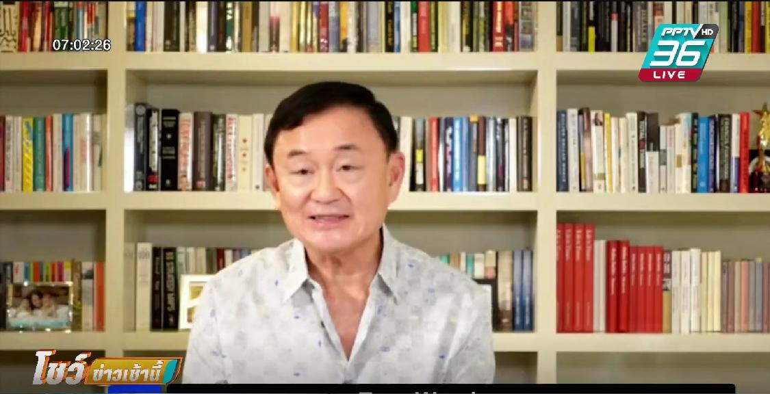 """""""ทักษิณ"""" ถาม """"ภูมิใจไทย-ประชาธิปัตย์"""" เหนื่อยหรือยัง ร่วมรัฐบาล"""