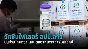 เปิดเส้นทางวัคซีนไฟเซอร์ สปป.ลาว ขนผ่านไทย 100,620 โดส