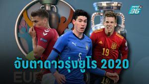 """10 แข้งดาวรุ่งที่น่าจับตามองในศึกฟุตบอล """"ยูโร 2020"""""""