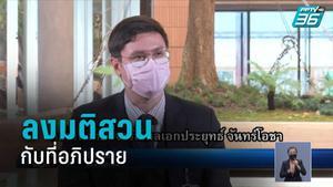 """""""ก้าวไกล"""" ดักคอ """"ภูมิใจไทย"""" อย่าดีแต่พูด ลงมติสวนทางกับที่พูด"""