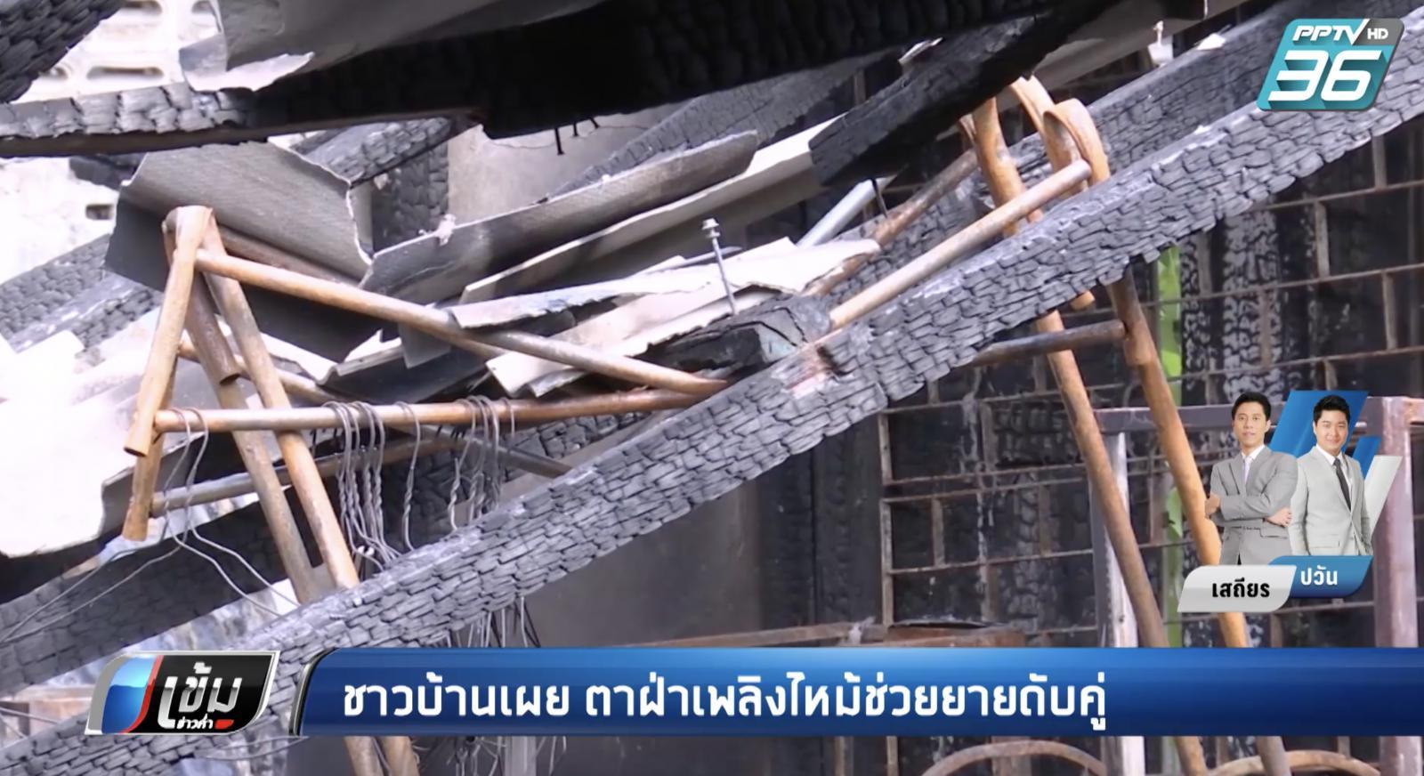 เบื้องหลังเหตุไฟไหม้รัชดา 36 เสียชีวิต 3 คน พบไม่ใช่ที่กักตัว