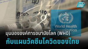 มุมมององค์การอนามัยโลก (WHO) กับแผนวัคซีนโควิดของไทย