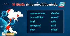 เตรียมเปิด เที่ยวไทย 10 จังหวัดไม่ต้องกักตัว เริ่ม 1 ต.ค. นี้