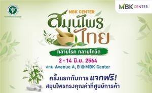 เริ่มแล้ว ตรวจสุขภาพฟรี! รับสมุนไพรฟรี! งานสมุนไพรไทย ทลายโรค ทลายโควิด@ เอ็ม บี เค เซ็นเตอร์ เรียนรู้สมุนไพรไทย กินใช้อย่างถูกต้อง วันนี้ - 14 มิถุนายน 2564