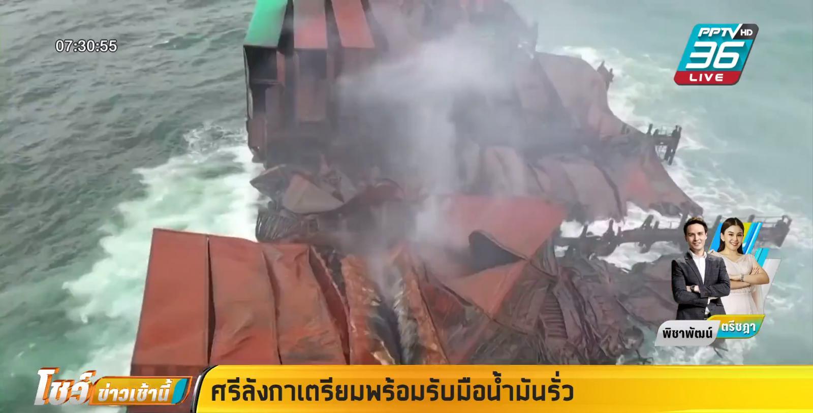 ศรีลังกา เตรียมพร้อมรับมือน้ำมันรั่ว จากซากเรือบรรทุกสินค้าถูกไฟไหม้