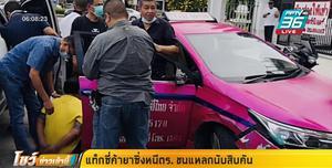 แท็กซี่ค้ายาซิ่งหนีตร. ชนแหลกนับสิบคัน จนมุมท้ายกระบะ พบไอซ์ 2.1 กรัม