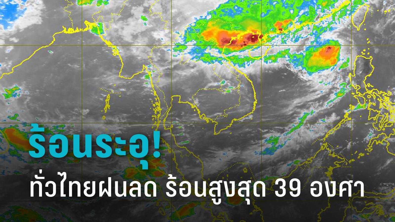 กรมอุตุฯ เผย ทั่วไทยฝนลดลง กลางวันร้อน อุณหภูมิสูงสุด 39 องศา
