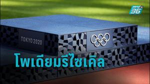 """โอลิมปิก 2020 เผยโฉม """"โพเดียมรับรางวัล""""ทำจากขยะรีไซเคิล"""