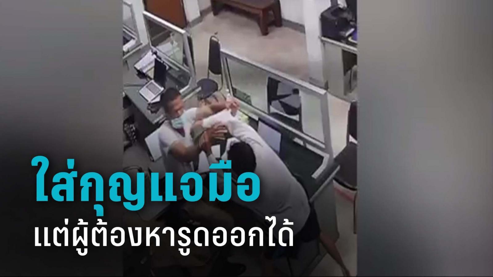 ผู้ต้องหาเมายา ชกตำรวจขณะสอบสวน ยอมรับใส่กุญแจมือไม่รัดกุม