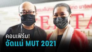 """""""ปุ้ย – ณะ TPN"""" คอนเฟิร์ม MUT 2021 จัดแน่ เผยคุณสมบัตินางงาม ต้องพร้อมฟาดจักรวาล"""