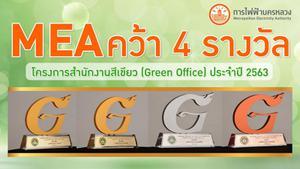 MEA คว้า 4 รางวัล โครงการสำนักงานสีเขียว (Green Office) ประจำปี 2563