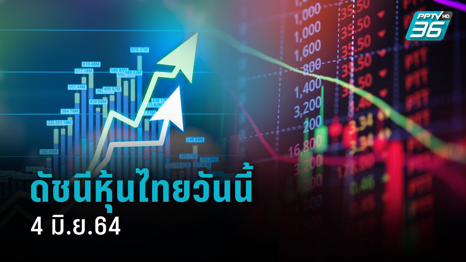 หุ้นไทย (4 มิ.ย.64)  ปิดการซื้อขาย 1,611.53 จุด ลดลง -6.02 จุด